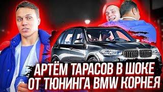 АРТЁМ ТАРАСОВ В ШОКЕ ОТ ТЮНИНГА BMW КОРНЕЯ
