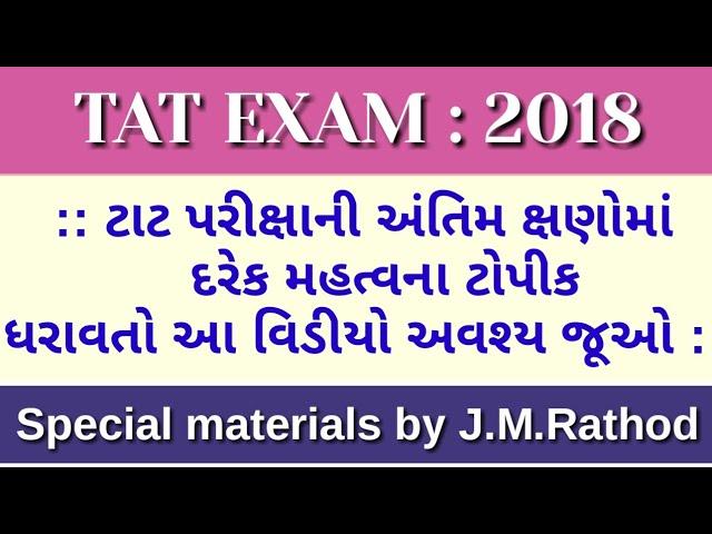 tat exam preparation, tat exam preparation video, tat exam material, ??? ????? ???? ??????? ???????