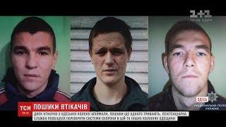 Поліція впіймала двох утікачів з Одеської колонії, пошуки третього тривають