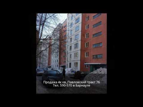 Купить квартиру в Барнауле Квартиры в Барнауле  Продажа 4к квартиры, Павловский тракт 76