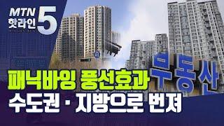 """패닉바잉도 풍선효과…""""서울·수도권 뿐 아니라 …"""