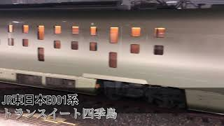 2019/03/06 JR東日本トランスイート四季島2泊3日早春の旅 横須賀線逗子