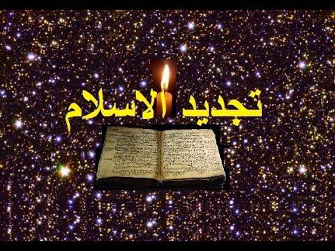 Quran on Hadith
