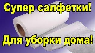 видео Салфетки для уборки
