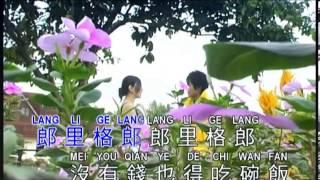 李逸 - 春天里 (Lee Yee - Chun Tian Li)
