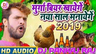 खाके मुर्गा पीके बियर बोला Happy New Year Kheshari Lal yadav happy new year 2019 Dj pankaj Raj