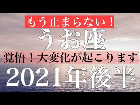 うお座♓2021年後半〜覚悟!大変化が起こります〜
