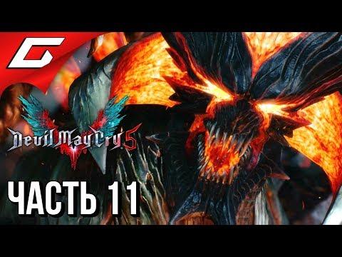 """DEVIL MAY CRY 5 ➤ Прохождение #11 ➤ ВСЯ ПРАВДА О """"V"""""""