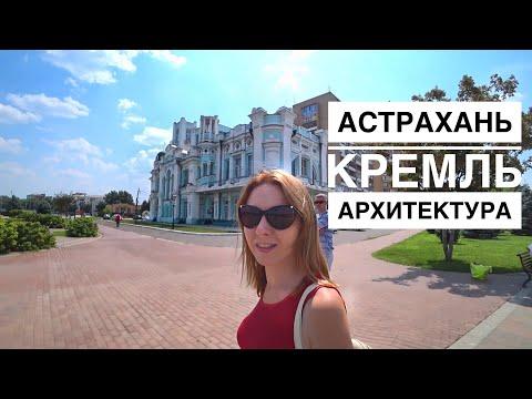Астрахань. Кремль и архитектура города 💒.