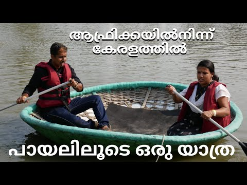 Payal Aqualife Farm Restaurant Ernakulam || Africa malayam vlogs