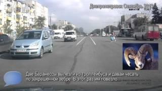 Дураки на дорогах Днепропетровска в Сентябре 2013  / Fools on roads of Dnipropetrovsk in Sep. 2013