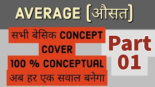 Average part 1 basics | Average Short Tricks in Hindi | Average Questions/Problems