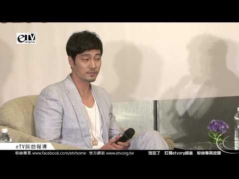 韓星 蘇志燮 喜歡女生的類型《蘇志燮 首度台灣見面會》記者會