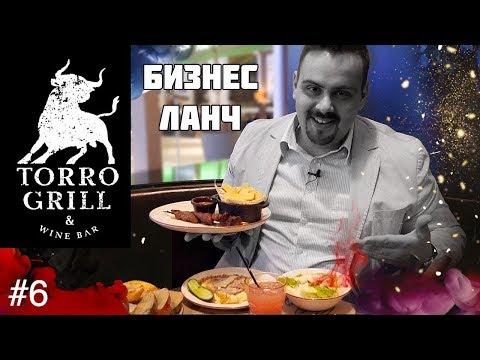 Бизнес ланч | Torro Grill (Торро гриль) | Выпуск #6
