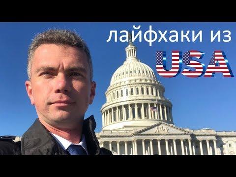 Как продавать юридические услуги. Лайфхаки из США. Интервью с Денисом Овчаровым.