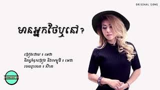 Video មានអ្នកថែរឺនៅ? ,  Adda Angel ,Mean Nek Tmey Re Nov , Khmer Original Song 2017 download MP3, 3GP, MP4, WEBM, AVI, FLV Juli 2018