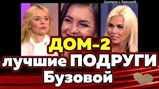 ДОМ 2: Лучшие ПОДРУГИ  ведущей Ольги Бузовой без ПРИКРАС