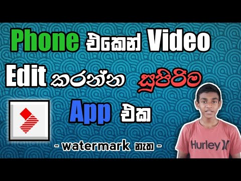 Best Video Editing App On Android - Sinhala