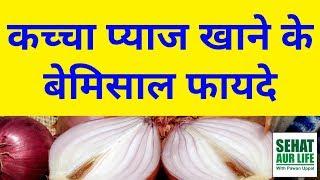 कच्चा प्याज खाने के बेमिसाल फायदे, Health Benefits Of Eating Raw Onions