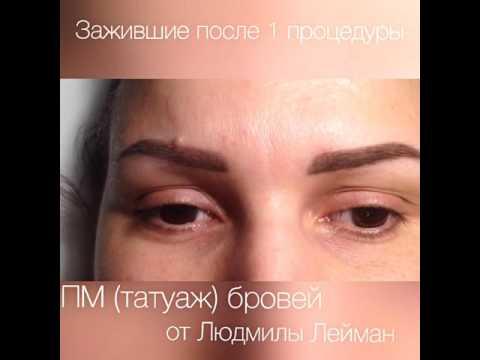 Центр перманентного макияжа Ирины Захаровой, Татуаж