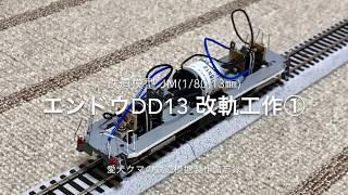 鉄道模型(1/80,13㎜) エンドウDD13 改軌工作①