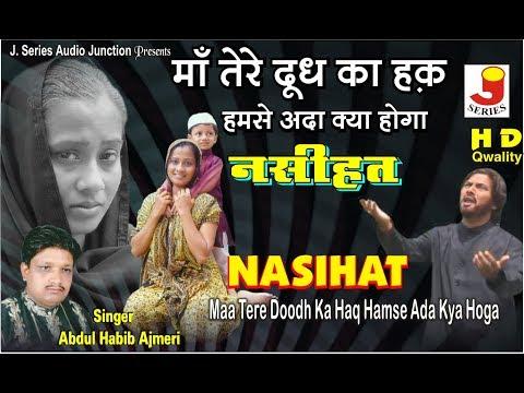 Maa Tere Doodh Ka Haq   Abdul Habib Ajmeri   Qawali 2018   Nasihat(Vol 2)   Urdu Qawaali
