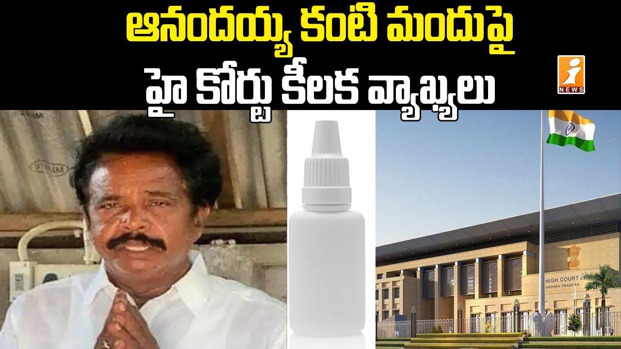 ఆనందయ్య కంటి మందుపై హైకోర్టు కీలక వ్యాఖ్యలు   High Court Comments On Anandayya Eye Drops   iNews