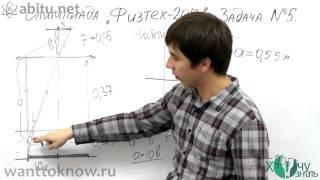 Разбор Олимпиады по Физике Физтех 2013. Видеоурок 5.