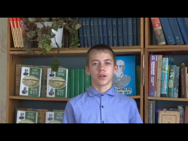 Изображение предпросмотра прочтения – ЕгорРамазанов читает произведение «Неохотно инесмело…» Ф.И.Тютчева
