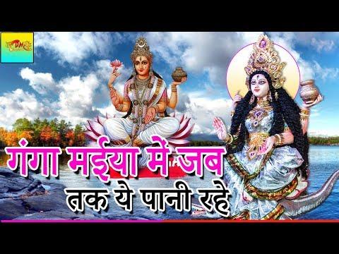 Ganga Maiya Me Jab Tak Ye Pani Rahe || गंगा मईया में जब तक ये पानी रहे