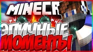 ЭПИЧНЫЕ МОМЕНТЫ ПЕРЛЫ БЛОКИ КОМБО  Minecraft Mini Game