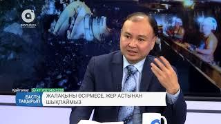 Забастовка шахтеров АрселорМиттал Темиртау (Басты тақырып, 12.12.2017)