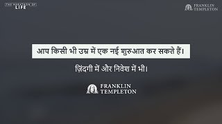 It's Never Too Late - The Marathon Of Life 3.0 (Hindi)