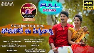 #Nee Perumeedane Unnadanni Folk Song 2020|Dharpally Sai|Jayanth|Nizamabad Folk Creations