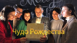 Семья Кирнев - Чудо Рождества 2019 (Official Music Video) ПРЕМЬЕРА