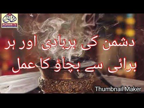 Dushman Ki# Zaban Bandi Ka||# Wazifa||# Amal|| Taweez|| In Urdu Hindi How To Defeat Enemy