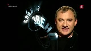 Слабое звено (5 канал Петербург, 06.01.2008)