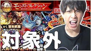 【モンスト】モンストコレクション第3弾!対象外が出た!【ぎこちゃん】 thumbnail