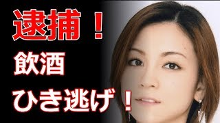 吉澤ひとみ#元モーニング娘#OG#飲酒運転#ひき逃げ 気になった芸能ネタを...