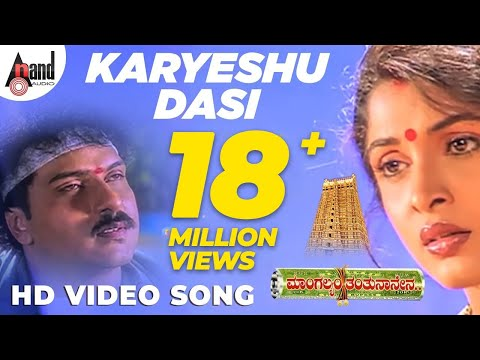 "Mangalyam Tantunaanena | "" Karyeshu Dasi "" | Feat. V.Ravichandran,Ramya Krishnan | New Kannada"