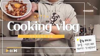 Cooking vlog)[ENG] 치킨 데리야끼 덮밥(…