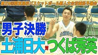 [高校バスケ]男子決勝リーグ|第29回関東高校バスケットボール新人大会茨城県予選会