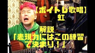 【ボイトレ歌唱】虹〜「表現力にはこの練習で決まり!」〜