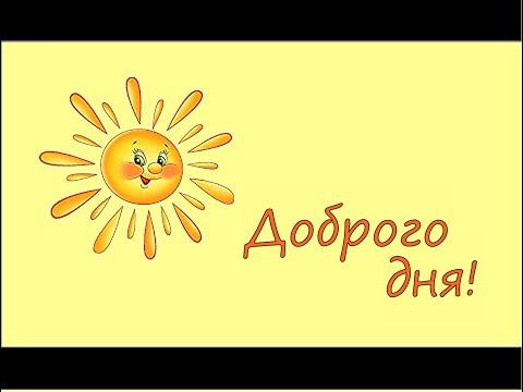Доброго дня! 💐