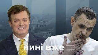 Голодування Сенцова, суд на Манафортом та «Марш матерей» у Москві