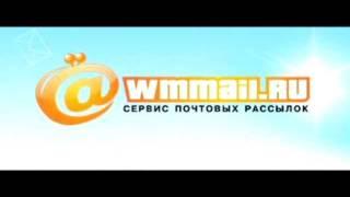 Как  заработать 1$ за 1 час на сайте WMmail ru