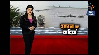 Bihar Floods: किशनगंज में सभी नदियां उफान पर - ETV Bihar Jharkhand