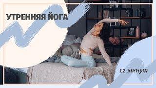 Утренняя йога |  Зарядка для активного дня | 12 минут | Как легко проснуться