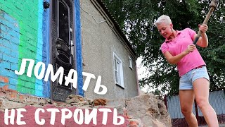 ЛОМАЕМ старый ФУНДАМЕНТ