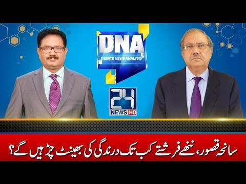 DNA - 10 January 2018 - 24 News HD